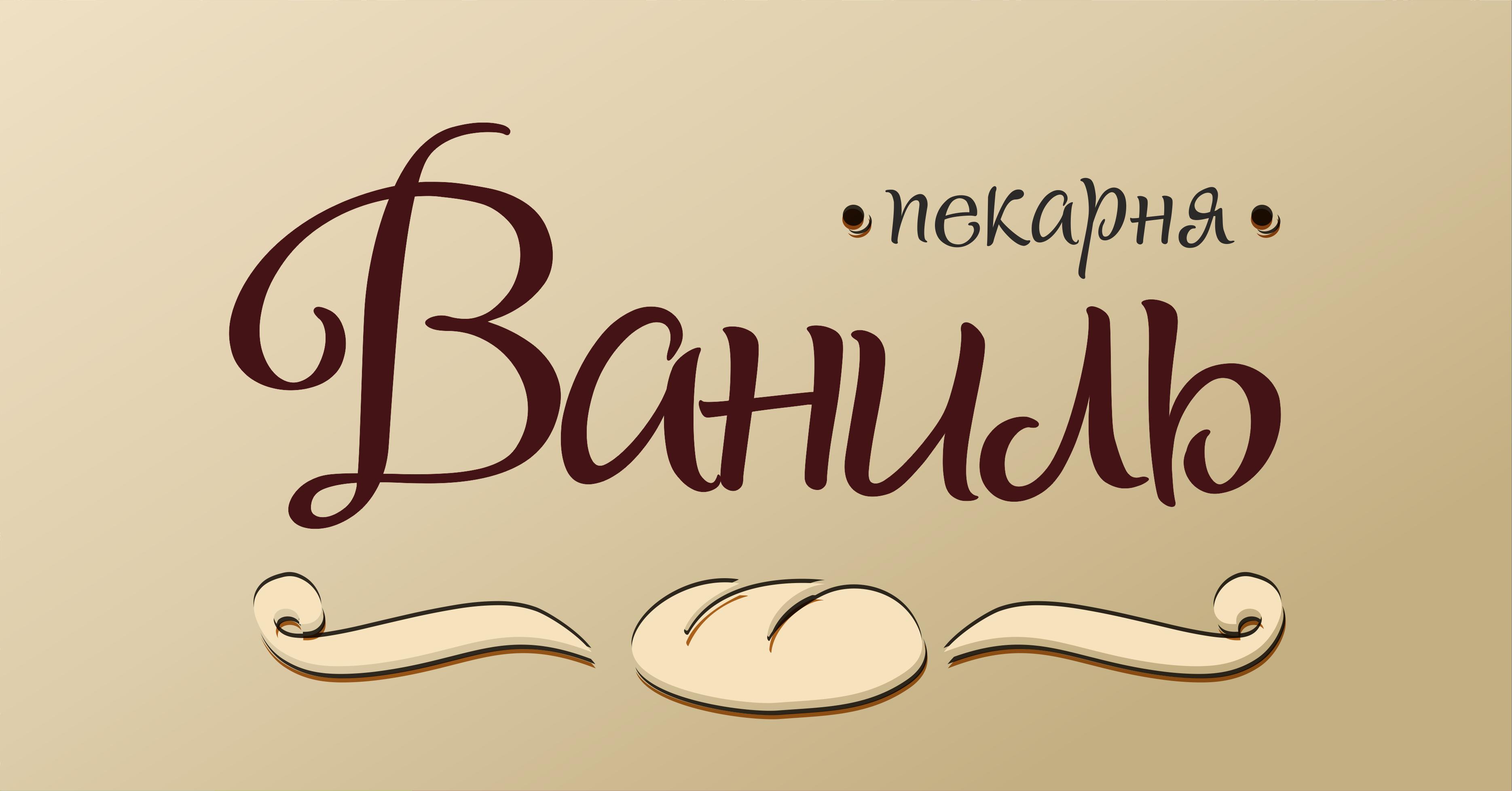 сувениры пекарня картинки с надписью пекарня можно высаживать как