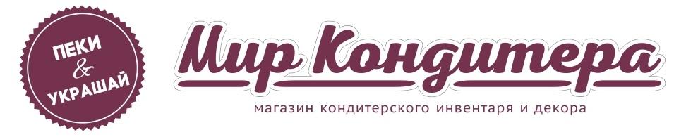 Мир Кондитера Интернет Магазин Барнаул