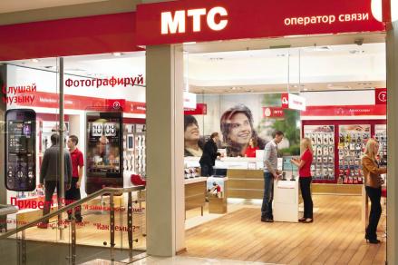 Офис продаж МТС